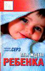 Книги для беременных и родителей